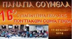ΠΟΝΤΙΑΚΟ ΣΥΝΑΠΑΝΤΕΜΑ ΝΕΩΝ