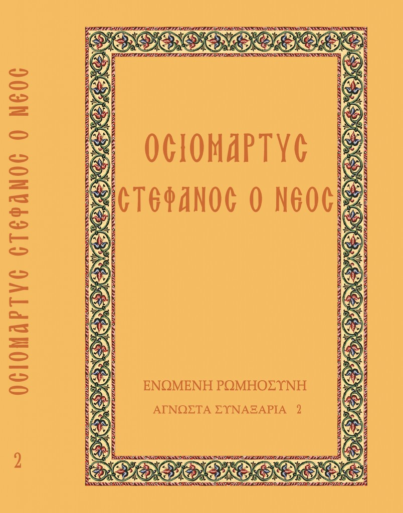 1 Εξώφυλλο Αγιος Στέφανος ok αντίγραφο