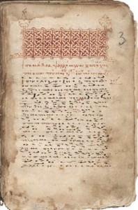 Ἡ διδακτικὴ μέθοδος Μέγα Ἴσον τοῦ ἁγ. Ἰωάννου Κουκουζέλη. Κώδικας ΕΒΕ2458 τοῦ ἔτους 1336