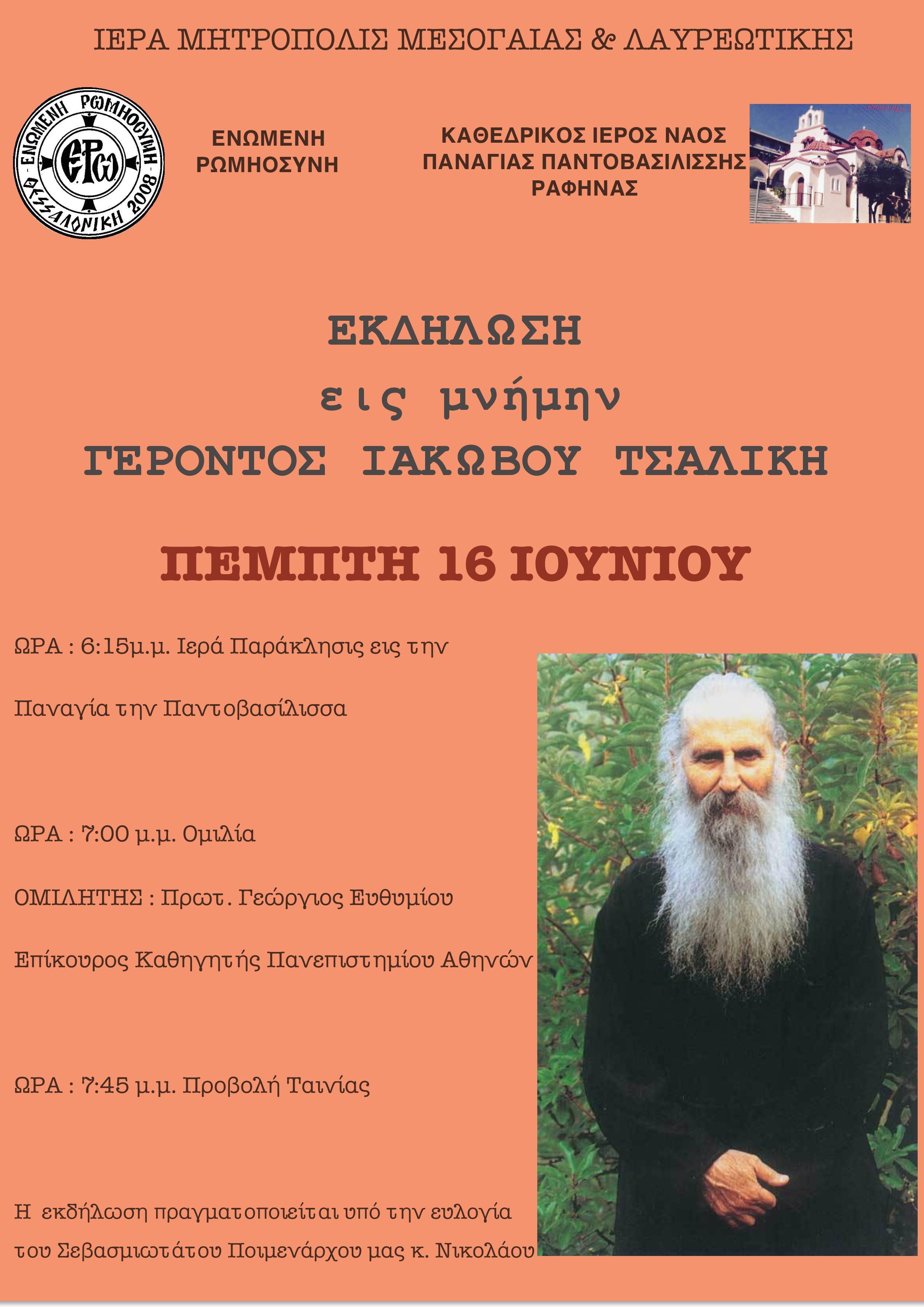 ekdilwsi-gerwn-iakovos-16-6-16