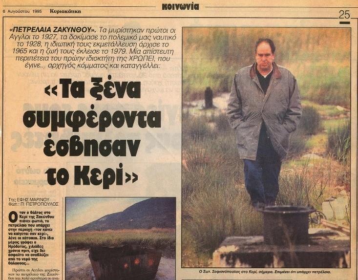 ο κ. Σ. Σοφιανόπουλος στο Κερί Ζακύνθου