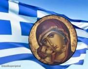 ορθόδοξη Ελλάδα