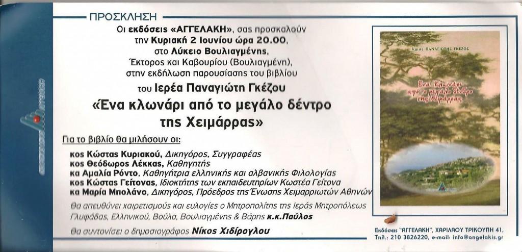 ΕΝΑ ΚΛΩΝΑΡΙ ΑΠΟ ΤΟ ΜΕΓΑΛΟ ΔΕΝΤΡΟ ΤΗΣ ΧΕΙΜΑΡΡΑΣ