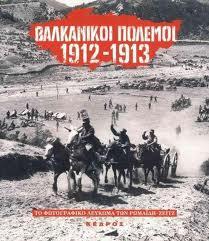 Balkanikoi Polemoi