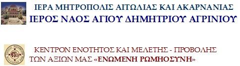 SHMA ΕΡΩ_ΙΜ_ΑΙΤΩΛΙΑΣ