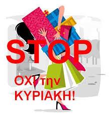 STOP_TH_KYRIAKH