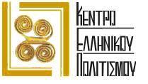 KENTRO ELLHNIKOY POLITISMOY1