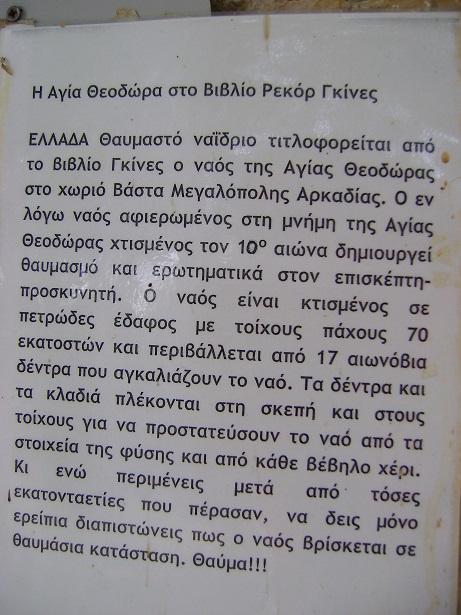 Ι.Ν. ΑΓΙΑΣ ΘΕΟΔΩΡΑΣ ΕΝ ΒΑΣΤΑ ΜΕΓΑΛΟΠΟΛΗ 13- ΔΙΟΝΥΣΗΣ