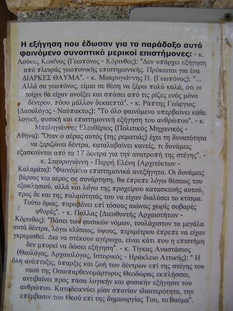 Ι.Ν. ΑΓΙΑΣ ΘΕΟΔΩΡΑΣ ΕΝ ΒΑΣΤΑ ΜΕΓΑΛΟΠΟΛΗ 14- ΔΙΟΝΥΣΗΣ