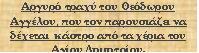 ΑΓΙΑ ΘΕΟΔΩΡΑ3