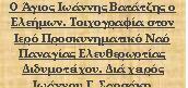 ΑΓΙΑ ΘΕΟΔΩΡΑ5