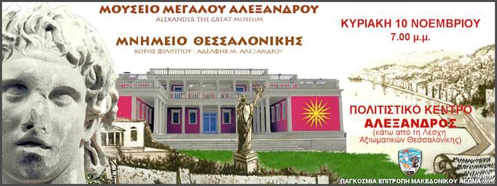 ΜΟΥΣΕΙΟ ΜΕΓΑΛΟΥ ΑΛΕΞΑΝΔΡΟΥ