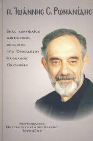 π.  Ιωάννη Σ. Ρωμανίδη στο Μεσολόγγι