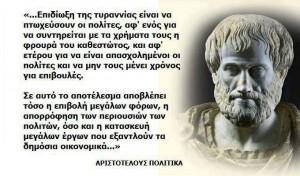 _ΑΡΙΣΤΟΤΕΛΗΣ