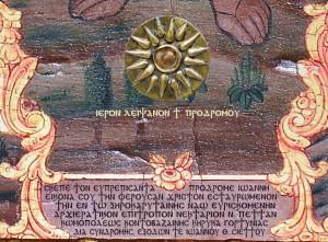 εικόνα αγίου Ιωάννη Προδρόμου Ξηροκαρύταινας 1