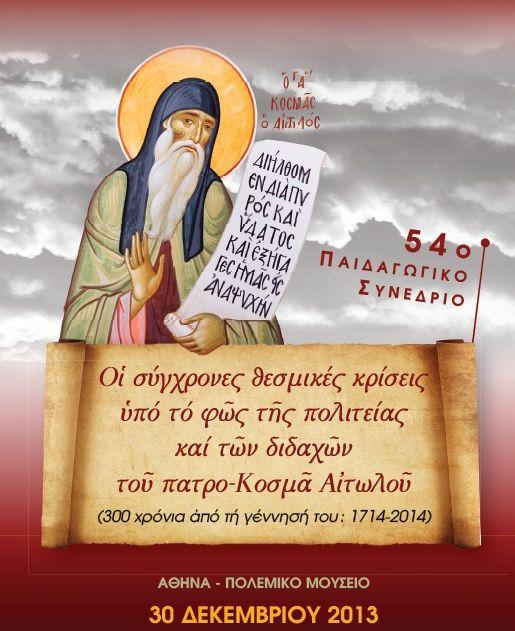 54_paidagogiko_sinedrio1a
