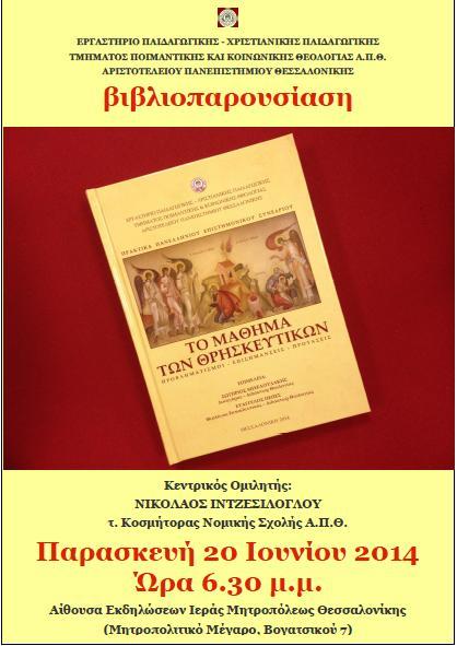 BIBLIOPAROYSIASH
