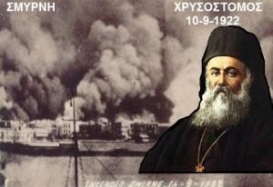 ΧΡΥΣΟΣΤΟΜΟΣ-ΣΜΥΡΝΗΣ-1922-480x330