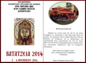 ΒΑΤΑΤΖΕΙΑ 2014