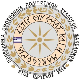 SHMA MAKEDONVN