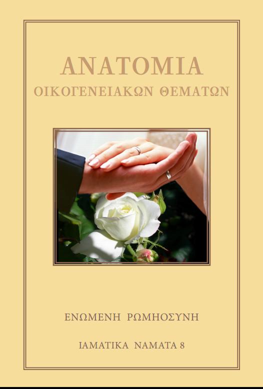 www.enromiosini.gr wp content files 2015 05 Εξώφυλλο Ανατομίας τελικό3.pdf