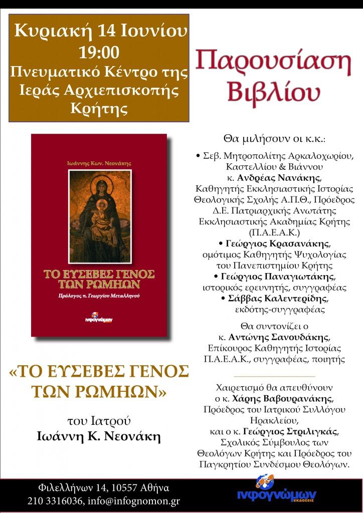12-6-15, ΒΙΒΛΙΟΠΑΡΟΥΣΙΑΣΗ ΣΤΗΝ ΚΡΗΤΗ