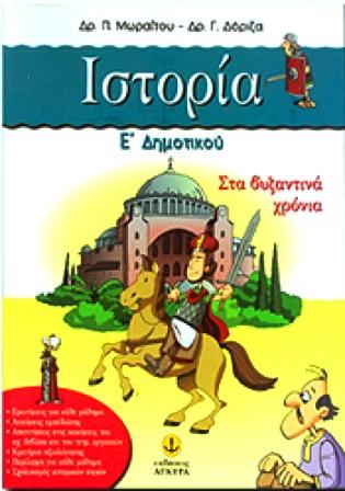 sta bizantina xronia