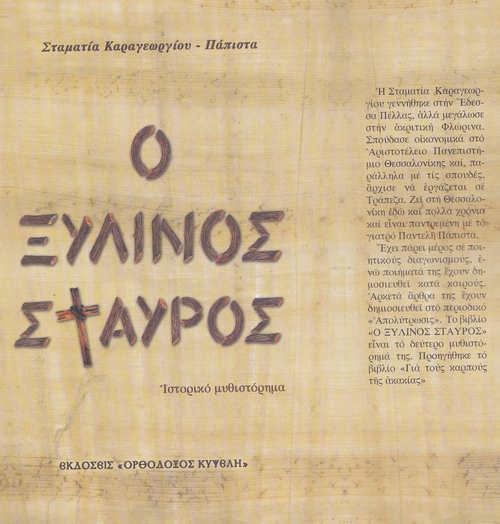 Ο ΞΥΛΙΝΟΣ ΣΤΑΥΡΟΣ-ΕΞΩΦΥΛΛΟ