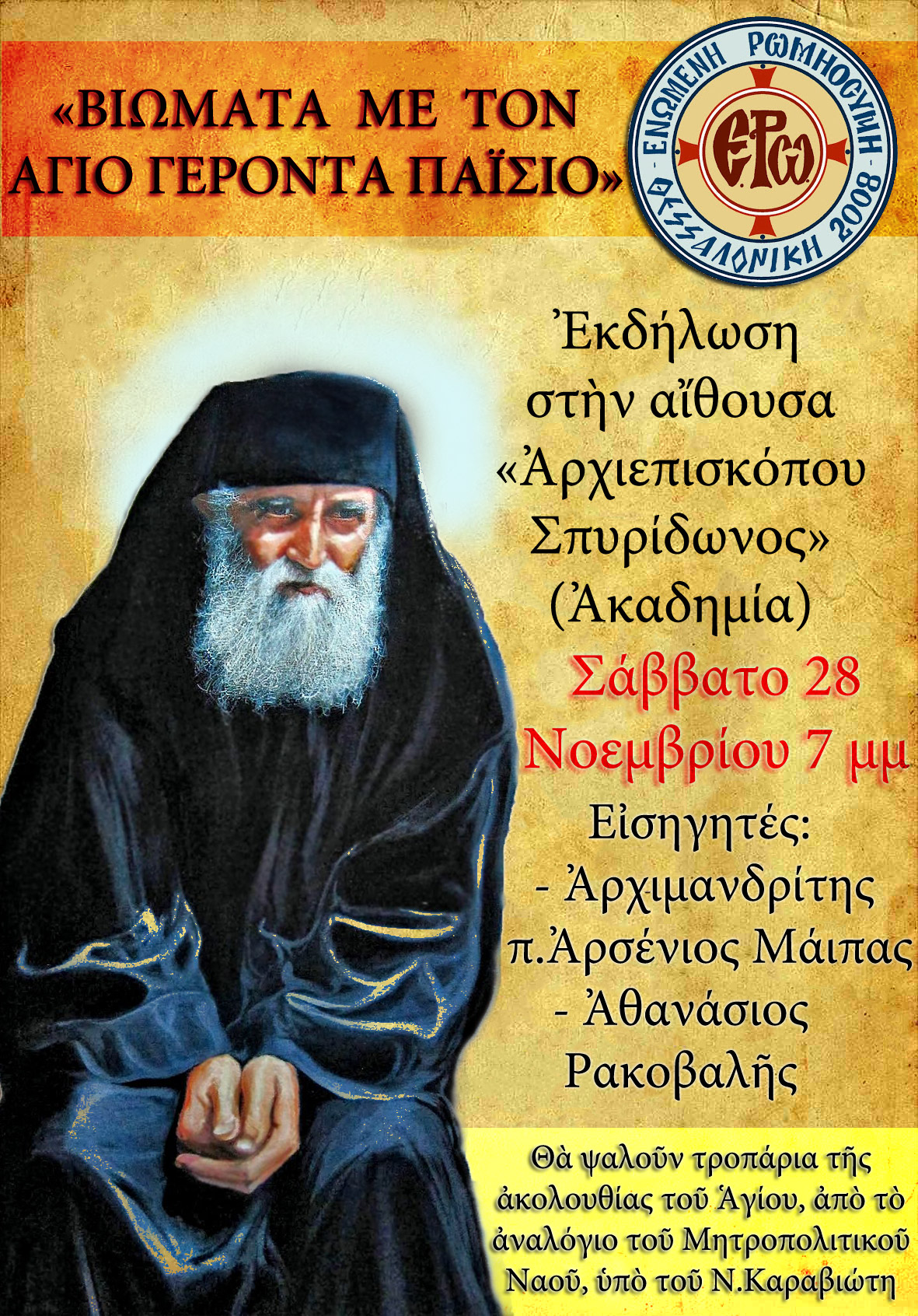 εκδηλωση-ερω-αγιος-παισιος-ιωαννινα