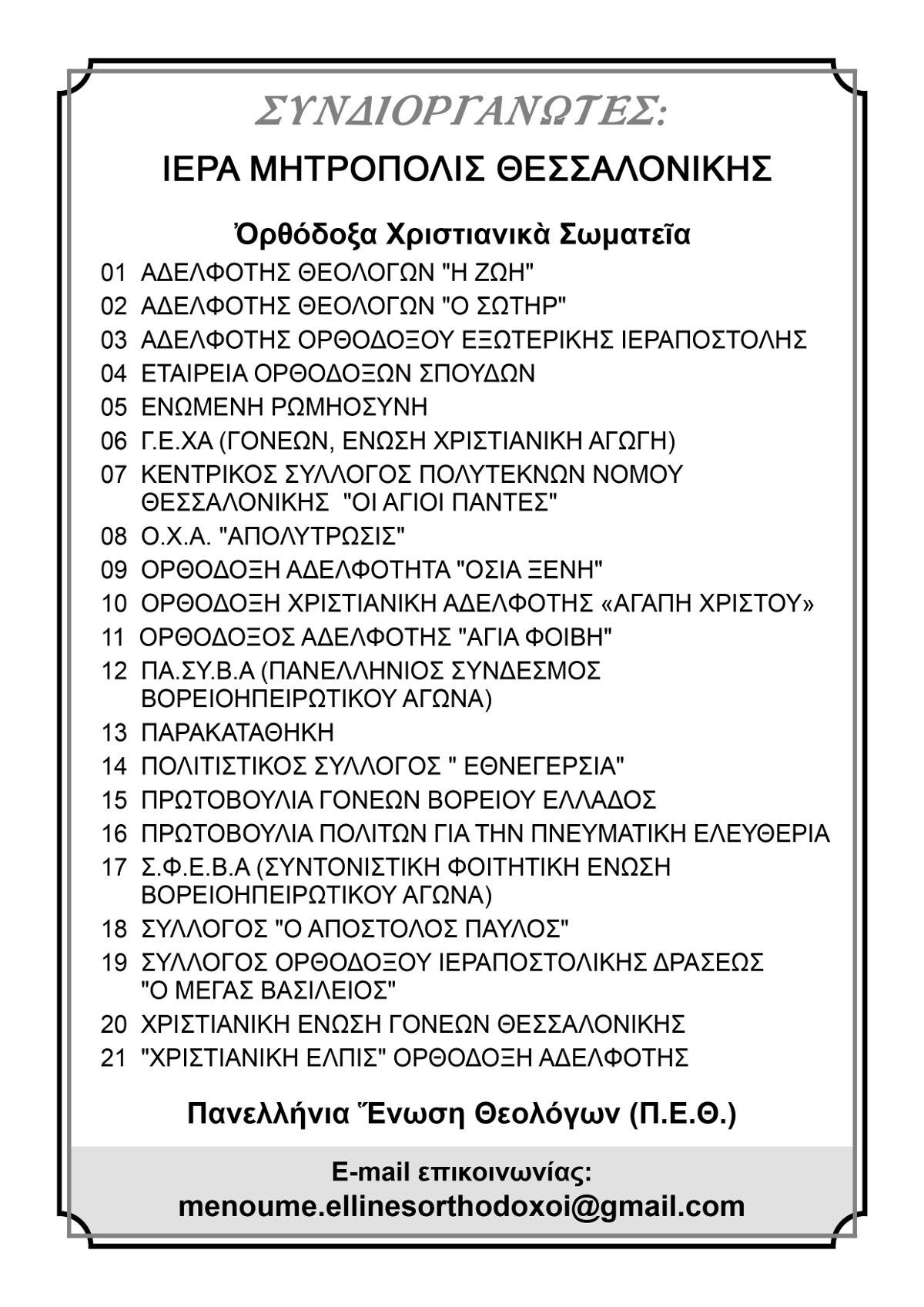 Μένουμε Ορθόδοξοι και Έλληνες