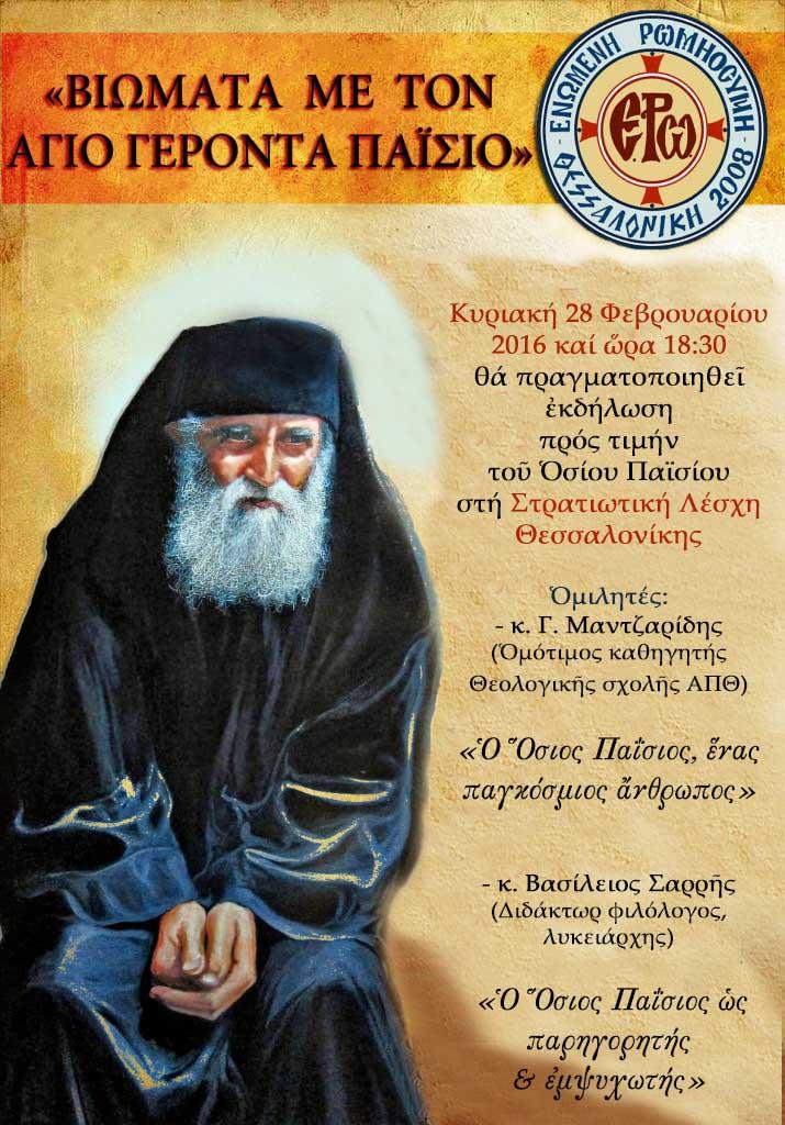 Εκδήλωση Θεσσαλονίκης για Άγιο Παΐσιο