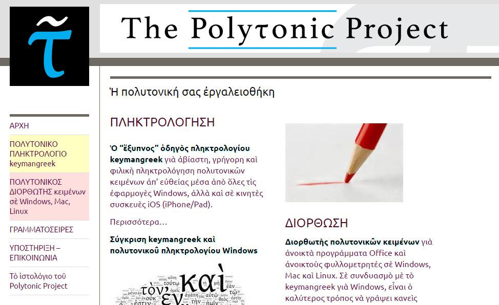 polytonicProject