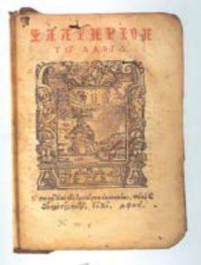 Ψαλτήριον, 1856, Βενετία, βιβλιοθήκη Σκήτης Ἁγ. Ἄννης, Ἅγ. Ὄρους