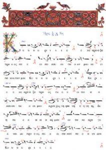 Ἐγχειρίδιο βυζαντινῆς μουσικῆς