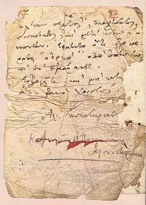 Χειρόγραφο τοῦ Ἀλέξανδρου Παπαδιαμάντη