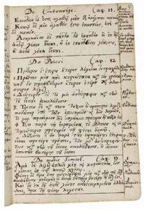Χειρόγραφες σημειώσεις τοῦ Νεύτωνα στὴν ἑλληνικὴ γλῶσσα, 1661-5 Βρετανικὸ Μουσεῖο